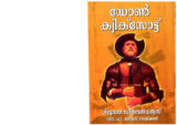 [Don Quixote (Malayalam) / Miguel de Cervantes; translated by Fr.Thomas Nadakal]